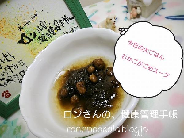 20170823 むかごスープ 4