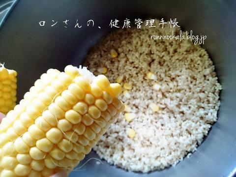 20150901 9月の ロンご飯 とうもろこし 炊き込みご飯