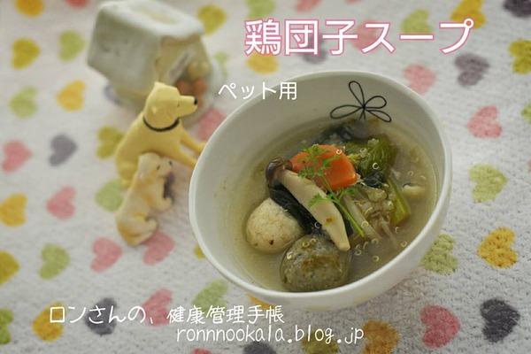 20180223 肉団子スープ 1