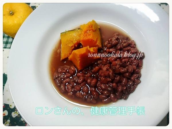 20151222 冬至 かぼちゃ 小豆 2
