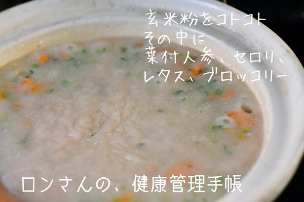 20181021 玄米粉おじや 4