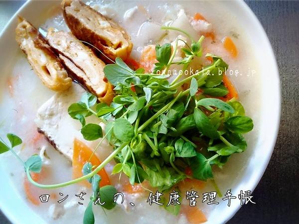 20151014 ロンご飯 根菜おじや 鶏ムネササミ 2