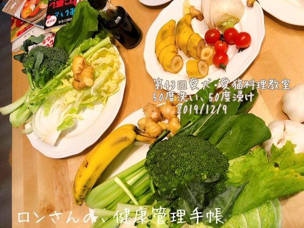 20191209 43回愛犬料理教室 50度洗い (53)