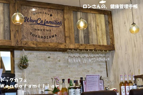 20191002 狭山ヶ丘 WanCofamiliar 3