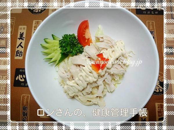 20151108 ロンご飯 棒棒鶏 2