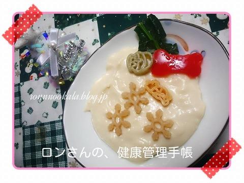20151224 クリスマス チキン 5