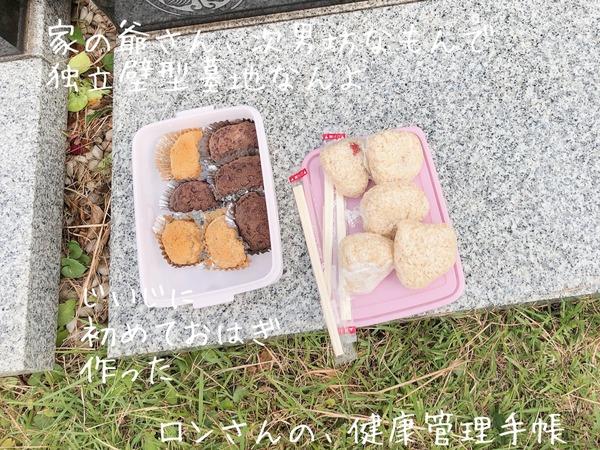 20190924 おはぎとお墓参り (24)