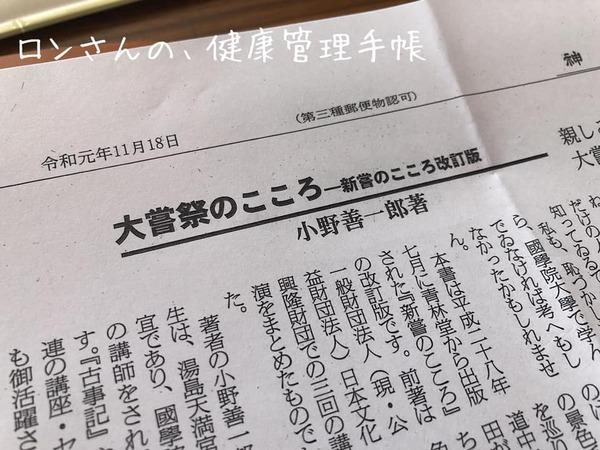 20191119小野先生、三上先生 (2)