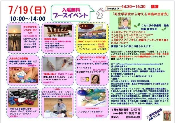 表現スペース4~6周年イベント7月19日~