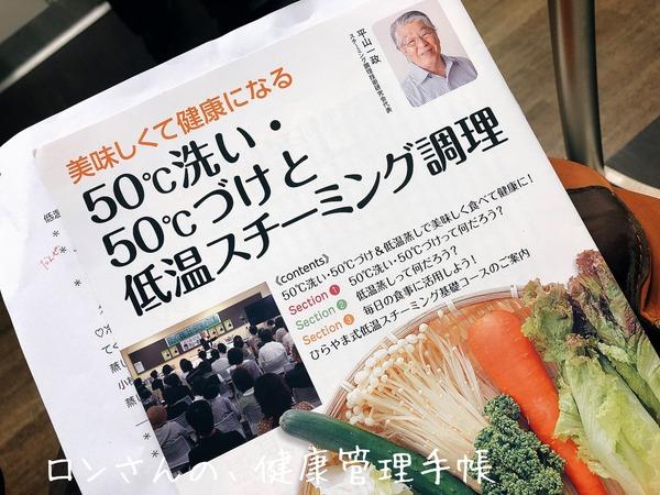 20200114 50度洗い マヨ先生 (16)
