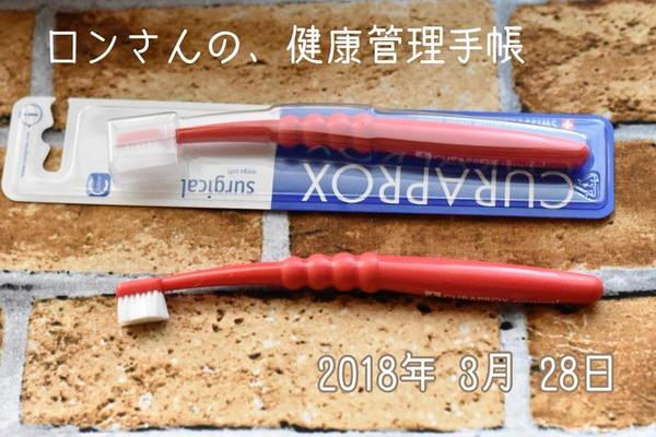 20180405 歯ブラシ 2