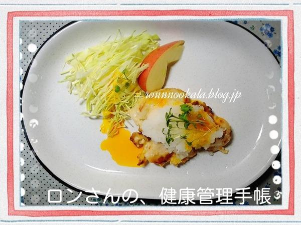20160401 鶏ムネ 大根おろしの お揃いごはん 1