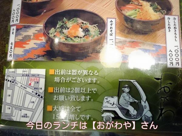 20151014 ロンご飯 根菜おじや 鶏ムネササミ 5おがわや