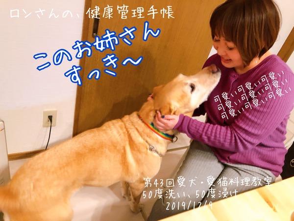 20191209 43回愛犬料理教室 50度洗い (59)