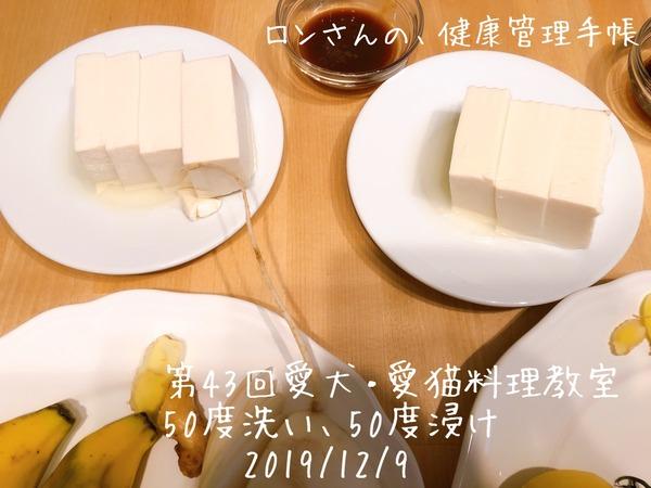20191209 43回愛犬料理教室 50度洗い (57)