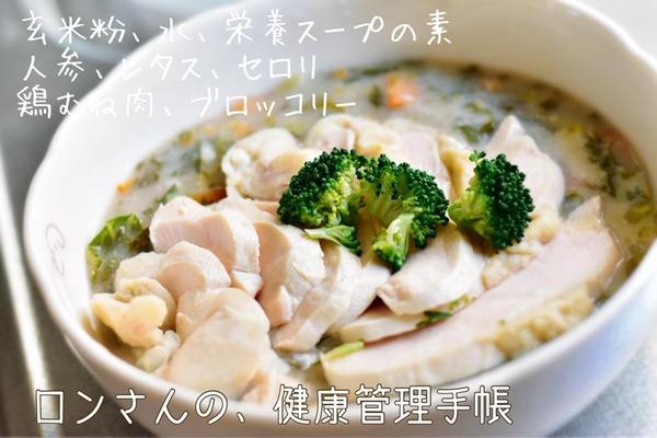 20181021 玄米粉おじや 6