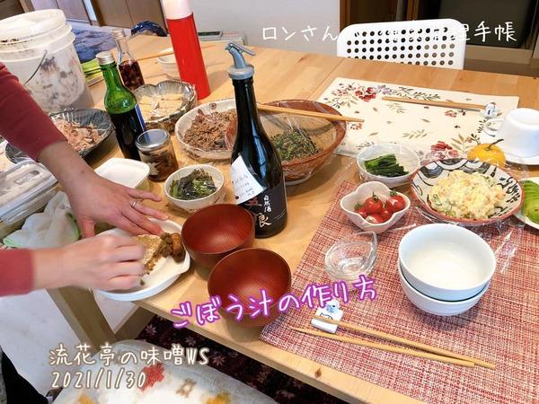 20210130 味噌&ランチ 3