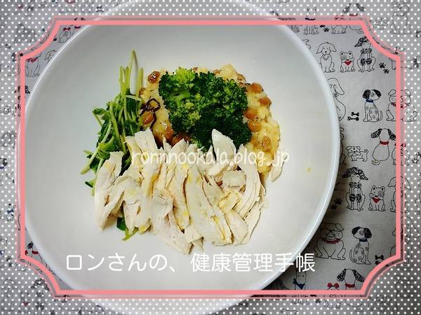 20151117 ロンごはん 納豆卵 亜麻仁油 鶏ムネ 1
