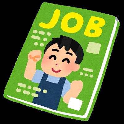 job_kyuujinshi