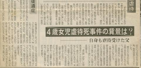 児童虐待千葉日報2 001