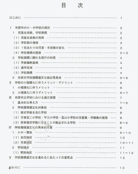 学校適正化検討委員会平成19年7月 001