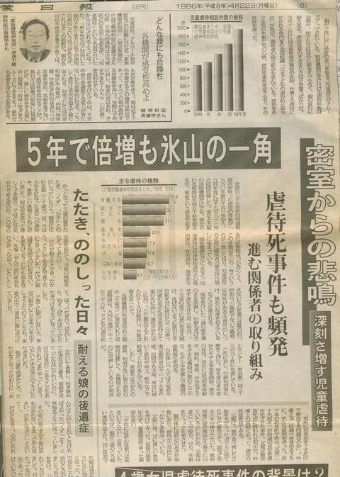 児童虐待千葉日報1 001