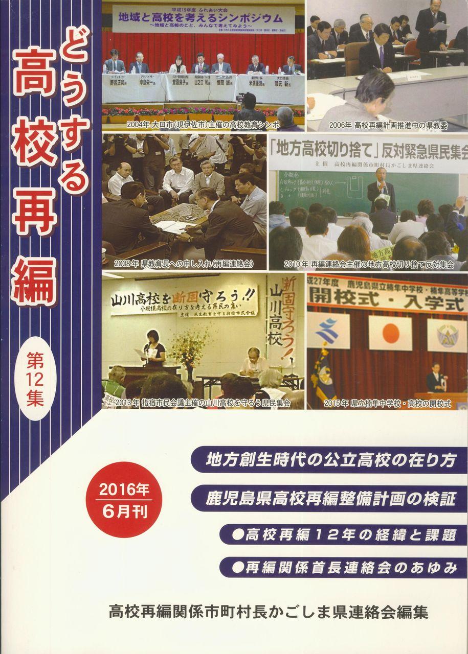 県 会 委員 鹿児島 教育