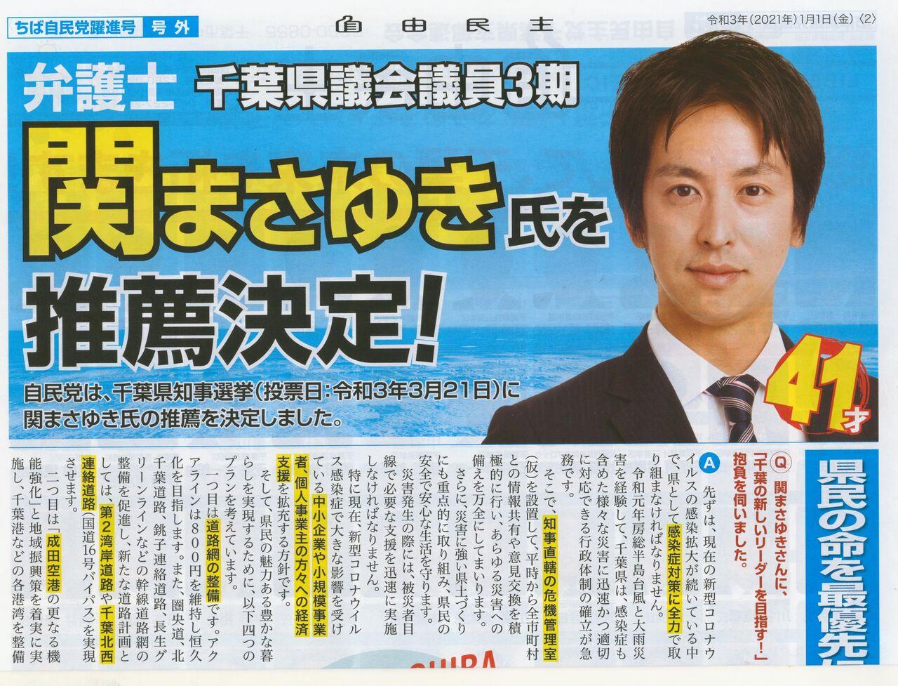 県 選挙 千葉 知事