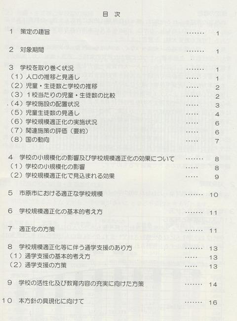 学校適正化検討委員会答申2017年 001
