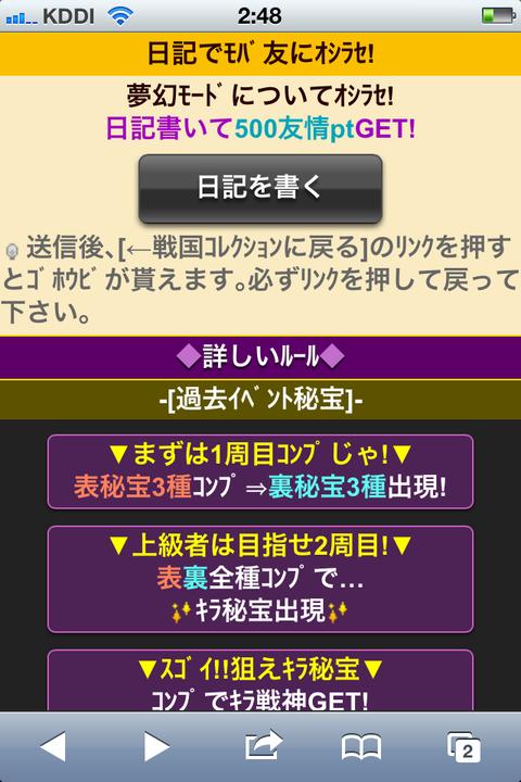 戦コレ日記