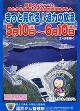 温井ダム-050510