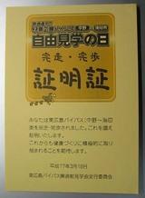 東広島バイパス一般開放・完歩証