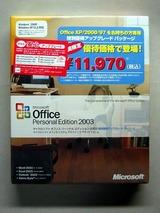 オフィス2003アップグレード版・特別優待パッケージ