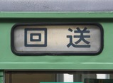 H−01編成その4