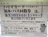 バスカード・パセオカード販売終了の予告