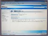 昨日アクセスしたWindowsアップデートの画面