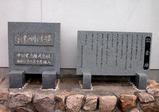 宇津戸川堰堤記念碑
