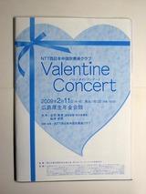 コンサートのパンフレット