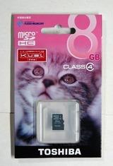 8GBマイクロSDHCカード
