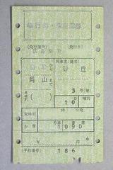 昔の乗車券