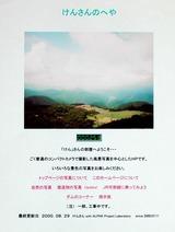 ホームページ-050711