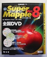 スーパーマップル・デジタル・バージョン8