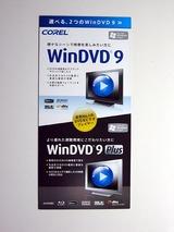 WinDVD9のパンフレット