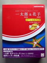 一太郎2006&花子2006スペシャルパック