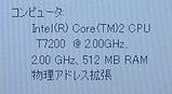 Core2Duo 2GHz動作
