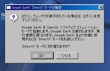 OpenGLモードからDirectXモードへ切り替えを推奨する表示