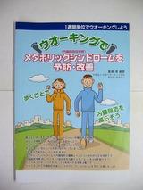 ウォーキングでメタボ予防という冊子