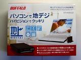 バッファロー製パソコン用地デジチューナー