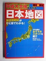平成大合併の地図