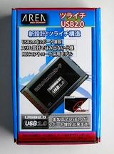 ツライチUSB2.0カード